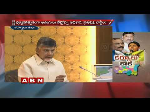 Political heat in kurnool ahead of 2019 Assembly elections