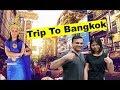 Trip to Bangkok   Sheorans   Funny Video thumbnail