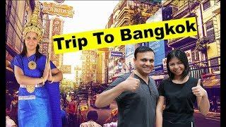 Trip to Bangkok | Sheorans | Funny Video