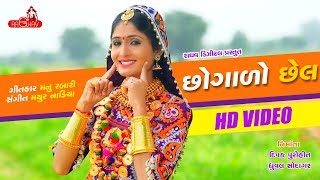 Chogado Chel | VIDEO | Geeta Rabari | Latest Gujarati Song 2017 | Raghav Digital
