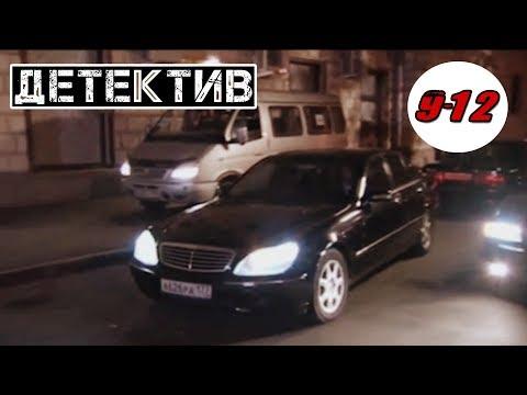 ДЕТЕКТИВНЫЙ СЕРИАЛ! Продолжение следует (9-12 серия) Русские детективы, боевики