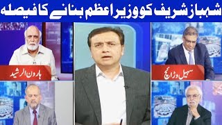 Think Tank With Syeda Ayesha Naaz - 28 July 2017 | Dunya News