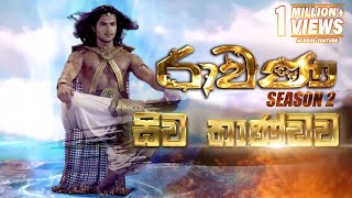 Ravana Season 2 Song | TV Derana |  Poorna Sachintha