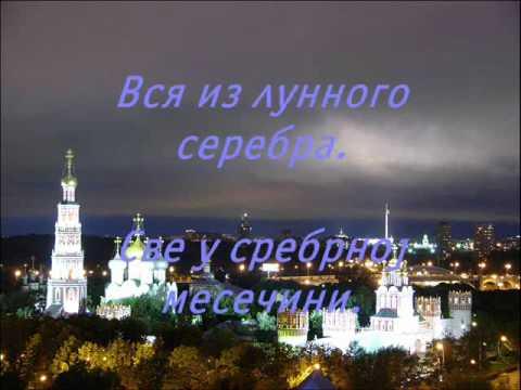 песня подмосковные вечера на английском языке текст