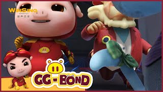 GG Bond - Agent G 《猪猪侠之超星萌宠》EP82《废铁工厂》