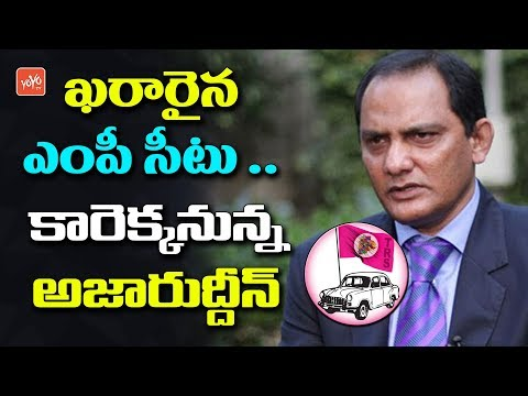 Azharuddin is Going to Join in TRS Soon | MP Ticket Confirmed ? | YOYO TV Channel