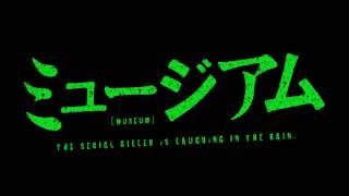 映画『ミュージアム』×ONE OK ROCK 特別予告【HD】2016年11月12日(土)公開