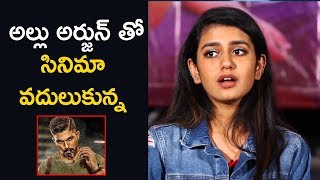 Priya Prakash Varrier about Missing Allu Arjun Movie | Lovers Day Movie | Priya Prakash Varrier