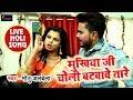 Super Hit Holi SOng -  मुखिया जी चोली बटवावा तारे - Monu Albela - Bhojpuri Holi SOng 2018