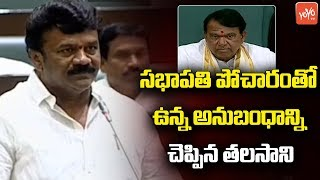 TRS MLA Talasani Srinivas Yadav about Telangana Assembly  Speaker Pocharam Srinivas Reddy