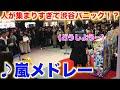 夜の渋谷で「嵐メドレー」を弾いたら人が殺到してしまった!?【ストリートピアノ】