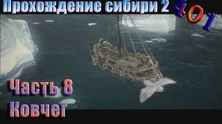 Прохождение игры сибирь 2 часть 8