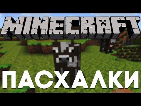 ТОП 20 | Лучшие пасхалки в Minecraft [Easter Eggs]
