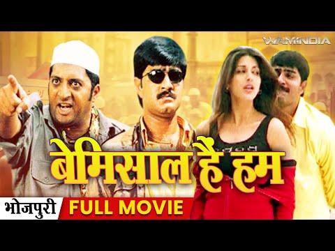 बेमिसाल हैं हम - New Bhojpuri Movie 2014 | Bemisaal Hai Hum Bhojpuri Full Movie | Ravi,sonali Bendre video