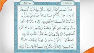 Al-Quran Chapter (para) 7 recited by Sheikh Abdul Rahman Al-Sudais