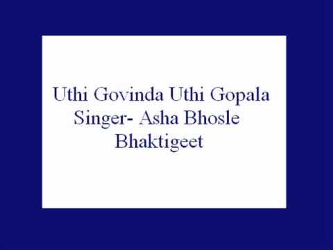 Uthi Govinda Uthi Gopala- Asha Bhosle (Bhaktigeet).