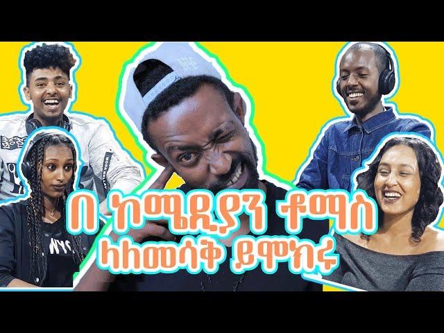 Funny Ethiopian Comedy | COMEDIAN THOMAS