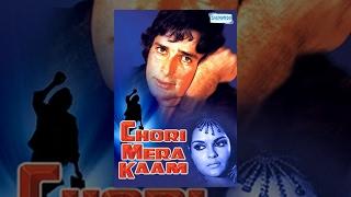 Chori Mera Kaam Hindi Movie