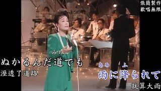 美空雲雀 川の流れのように 川流不息 卡拉ok字幕 平假名注音 中文翻譯 人聲演唱