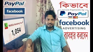 PayPal use in Facebook Marketing | Facebook Ads From Bangladesh | Public Demand