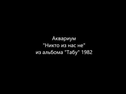 Аквариум, Борис Гребенщиков - Никто из Нас не ...