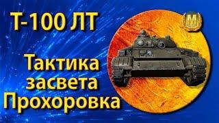 Т-100 ЛТ Как светить на Прохоровке