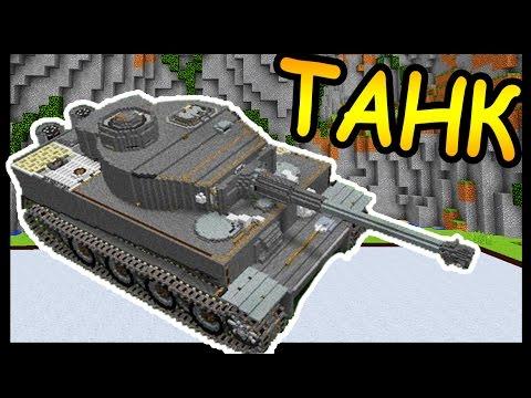 ТАНК и ПУШКА в майнкрафт !!! - БИТВА СТРОИТЕЛЕЙ #79 - Minecraft