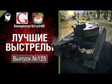 Лучшие выстрелы №125 - от Gooogleman и Sn1p3r90 [World of Tanks]