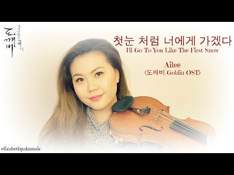 Ailee - 첫 눈 처럼 너에게 가겠다 I'll Go To You Like The First Snow (도깨비 Goblin OST)   ElizabethPakMusic
