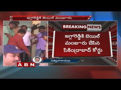 జగ్గారెడ్డికి బెయిల్ మంజూరు | Secunderabad Court issues bail to Congress Leader Jagga Reddy