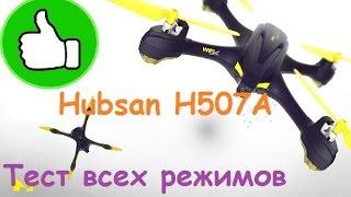 Hubsan H507a Цена