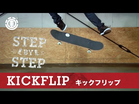 HOW TO KICKFLIP - BUCHI