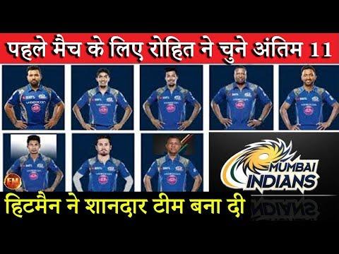 IPL 2018: पहले मैच के लिए मुंबई इंडियंस की फाइनल टीम.. रोहित ने चुने ये खिलाड़ी