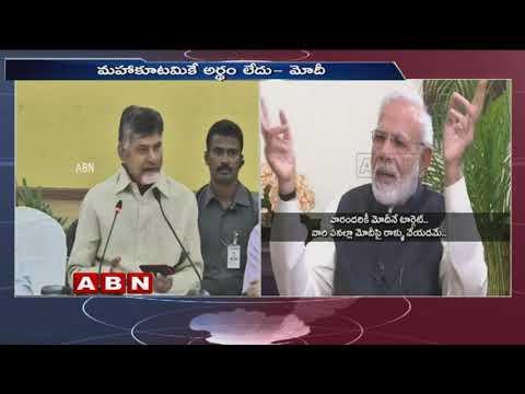 నాలుగున్నరేళ్లలో ఏం సాధించారు అంటూ మోడీ కి బాబు సవాల్ | Chandrababu Challenges Modi | ABN Telugu
