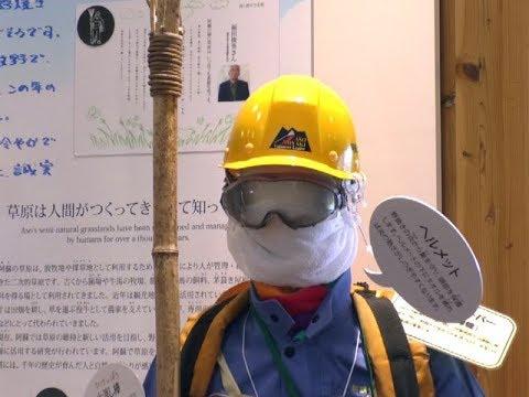 野焼きボランティア活動20周年記念祭