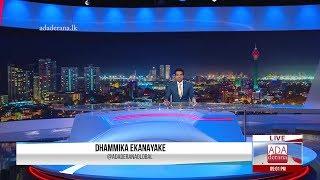 Ada Derana First At 9.00 - English News 11.01.2020
