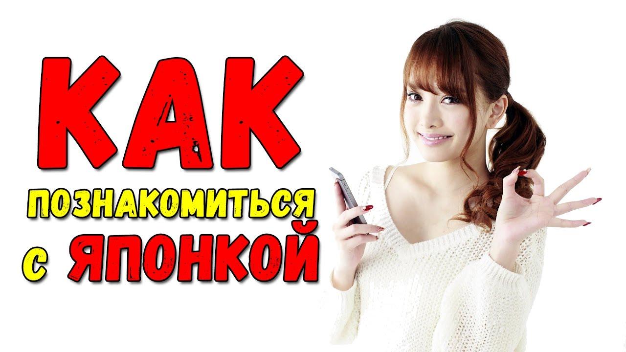 poznakomitsya-s-yaponkoy