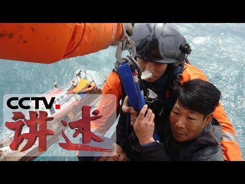 《講述》 緊急起飛:南海第一救助飛行隊危險而崇高的海上救援 20181214   CCTV科教