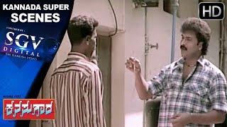 Ravichandran realises his mistakes | Kannada Super Scenes | Kanasugara Kannada Movie | Prema