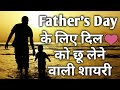 Father's Day Special Status Quotes Shayari thumbnail