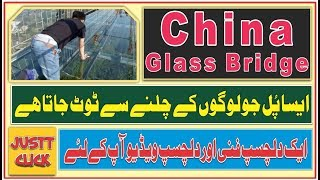 China Glass Bridge Crack Effect Video  by Justt Click