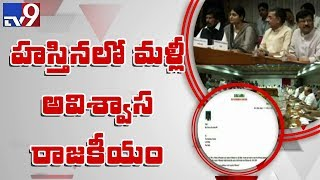 TDP's No Confidence Motion Notice against Modi Govt - Exclusive