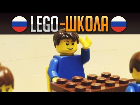 ЛЕГО МУЛЬТИК - ШКОЛА   РУССКИЙ ДУБЛЯЖ