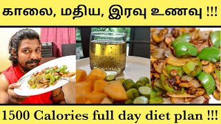 What I Eat In a Day | 1500 Calories Full Day Diet Plan | My Weight Loss Diet Plan | உணவு பழக்கம் !!!