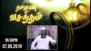 Ramazhan Vasantham (07-05-2019)