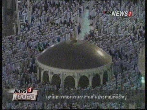 News1 Today ช่วงที่2 มุสลิมกว่าสองล้านคนรวมกันประกอบพิธีฮัจญ์
