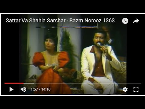 Sattar Va Shahla Sarshar - Bazm Norooz 1363 video