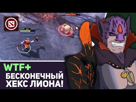 БЕСКОНЕЧНЫЙ ХЕКС ЛИОНА?! #8 [WTF+]