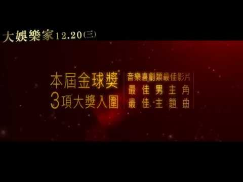 【大娛樂家】12.20 夢想傳唱 最終版預告