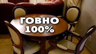 Белорусская мебель Пинскдрев - обман! Больно после покупки! Пинскдрев дом белорусской мебели, Белрум